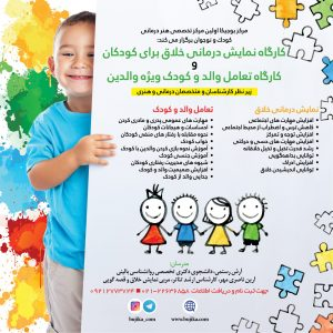 کارگاه روانشناسی کودک