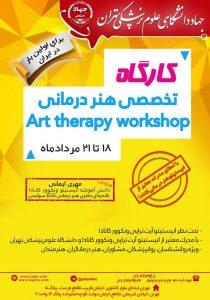 کارگاه هنر درمانی